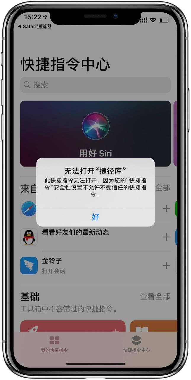 iOS13快捷指令无法添加第三方捷径的解决办法