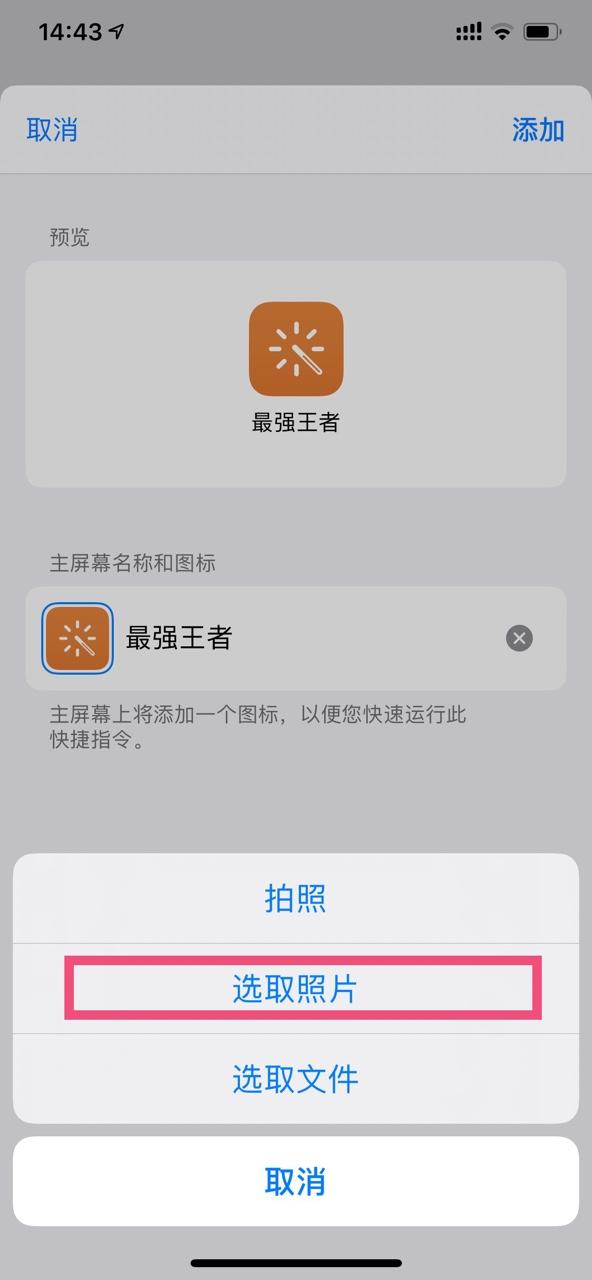 使用快捷指令自定义iphone应用图标的方法