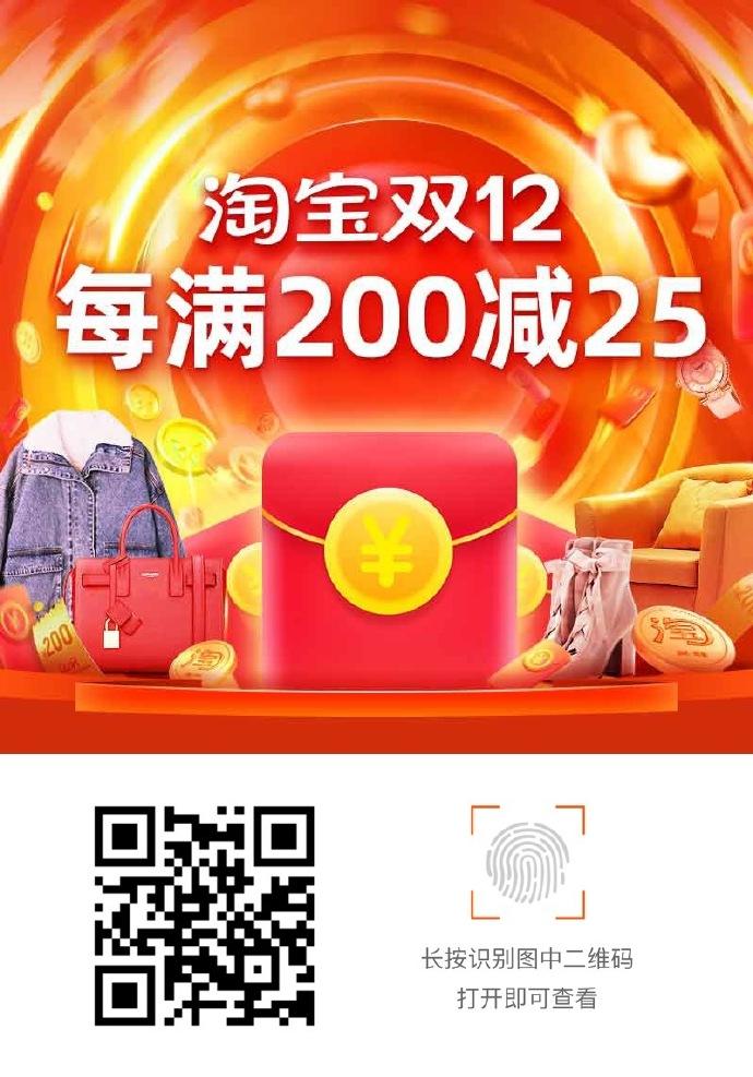 """020淘宝双12红包助手"""""""