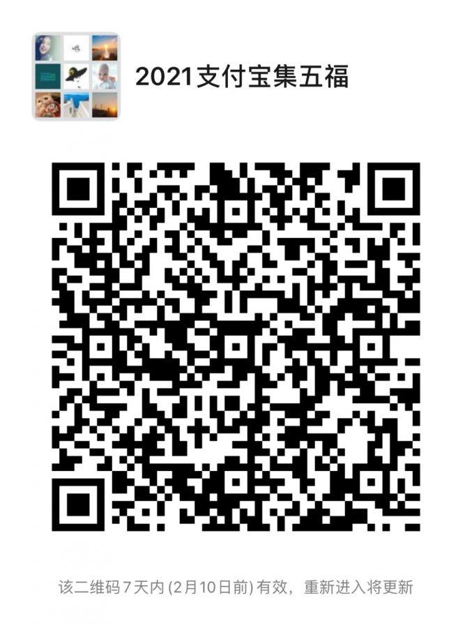 """021支付宝集五福攻略"""""""