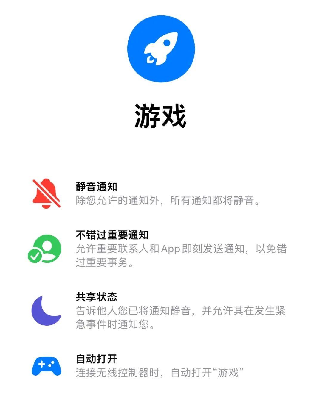 游戏中勿扰!iOS 15自带游戏专属模式