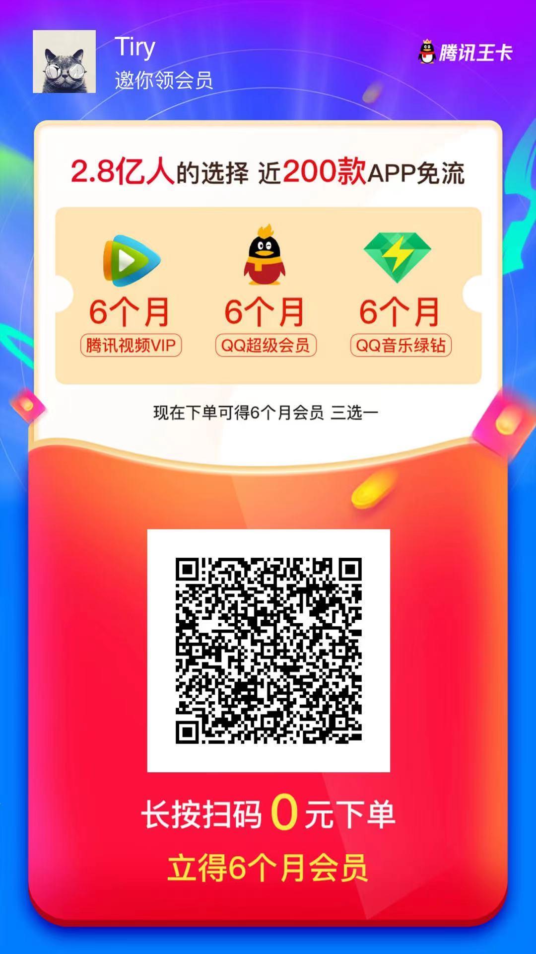 腾讯王卡(免费申领送半年会员)